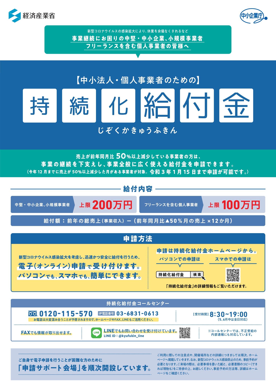 持続 化 給付 金 経済 産業 省